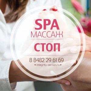 SPA-массаж стоп