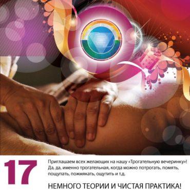 Трогательная вечеринка 17-18 февраля
