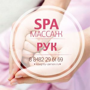 spa-массаж рук