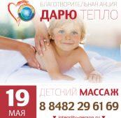 detskiy-massazh