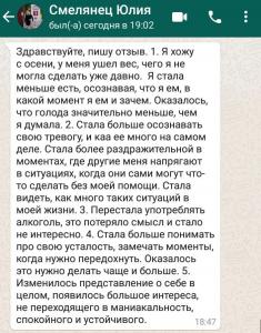 отзыв от Смелянец Юлии