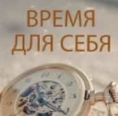 vremya_dlya_sebya