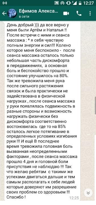 Alexandr_Efimov_otzyv