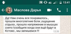Dariya_Maslova_otzyv