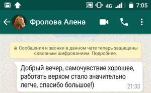 Frolova_Alena_otzyv