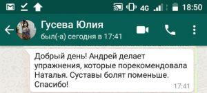 Guseva_Julia_otzyv