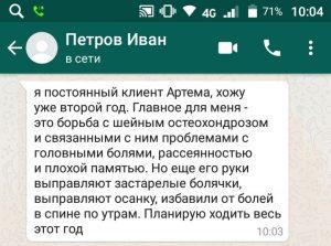 Ivan_Petrov_otzyv