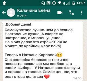 Kalachina_Elena_otzyv