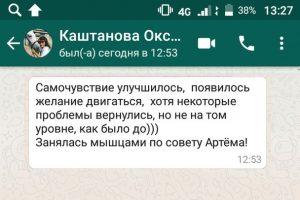 Kashtanova_Oksana_otzyv