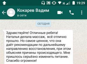 Kokarev_Vadim_otzyv