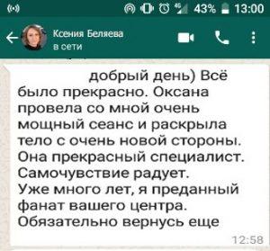 Kseniya-Belyaeva_otzyv