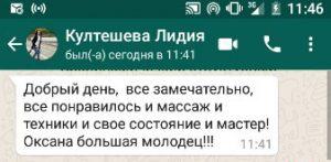 Kultesheva_Lidiya_otzyv