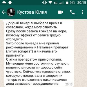 Kustova_Julia_otzyv