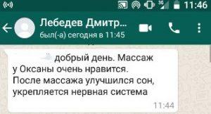 Lebedev_Dmitry_otzyv