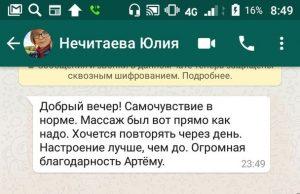 Nechitaeva_julia_otzyv