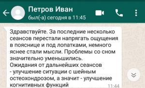 Петров Иван отзыв