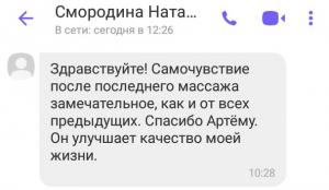 Смородина-Наталья-отзыв