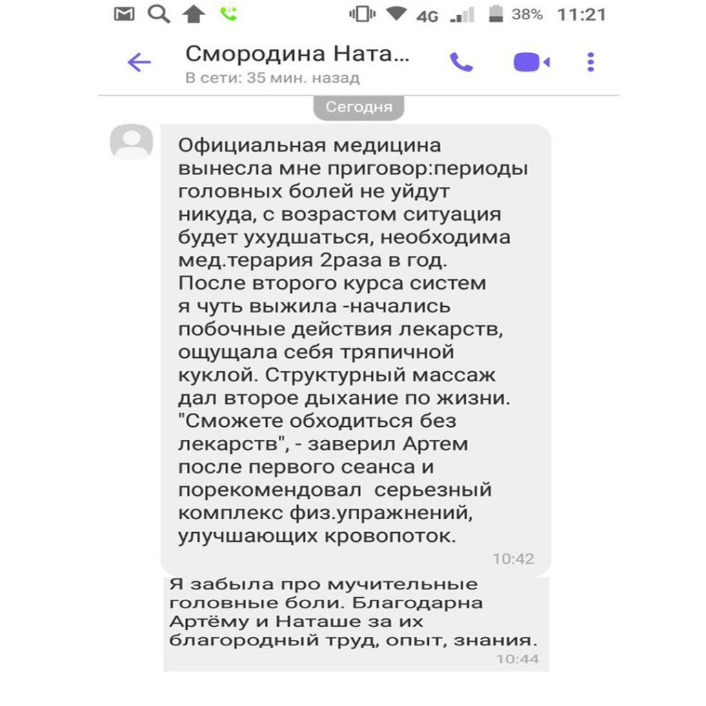 Smorodina_Nataliya_otzyv