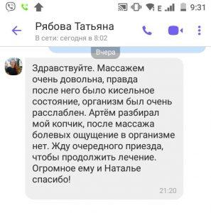 Tatyana_Ryabova_otzyv