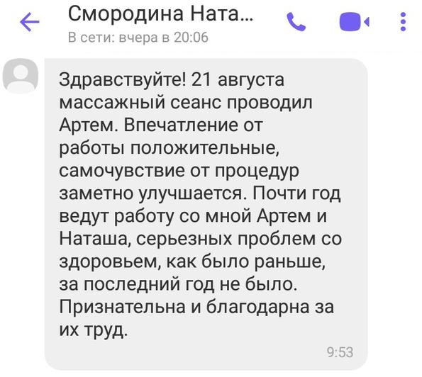 отзыв от Смородиной Натальи