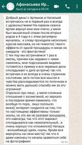 afanaseva_irina_otzyv