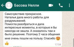 basova_nelli_otzyv
