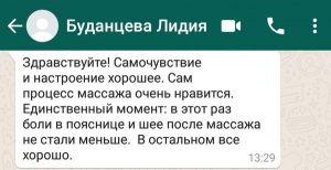 budantceva_lidiya_otzyv