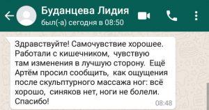 budantceva_lidiya_otzyv2