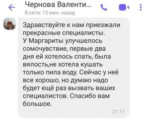 chernova_valentina_otzyv