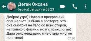 degay_oksana_otzyv
