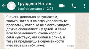gruzdeva_natalya-otzyv