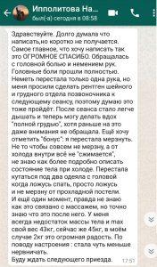 ippolitova_natalya_otzyv