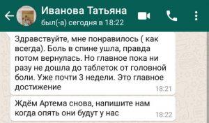 ivanova_tatyana_otzyv