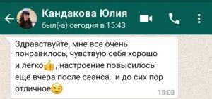 kandakova_julia_otzyv