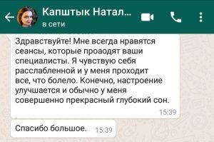 kapshtyk_natalia_otzyv