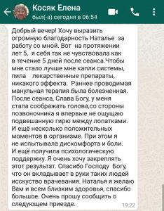kosyak_elena_otzyv