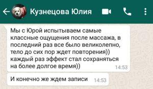 kuznetcova_julia_otzyv