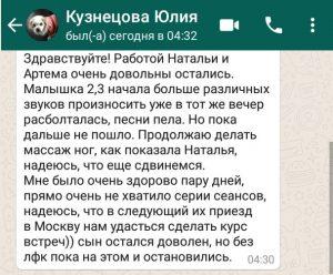 kuznetcova_julia_otzyv2