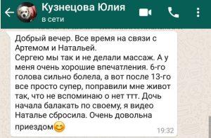 kuznetcova_julia_otzyv3