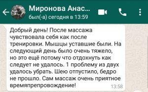 mironova_anastasiya_otzyv