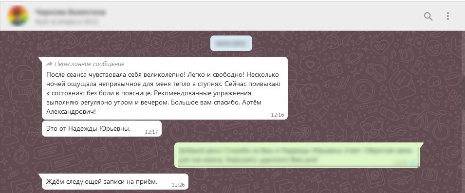 otzyv-12