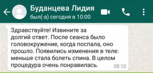 отзыв-от-Буданцевой-Лидии