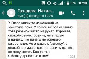 отзыв от Груздевой Натальи