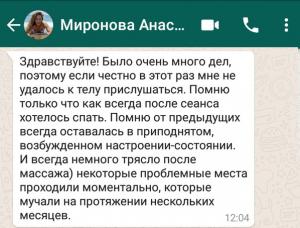 отзыв от Мироновой Анастасии