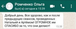 romchenko_olga_otzyv