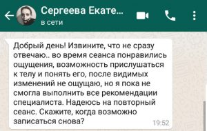 sergeeva_ekaterina_otyv