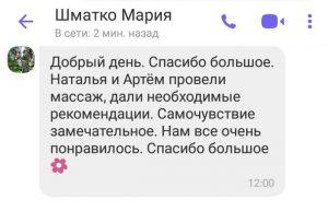 shmatko_maria_otzyv