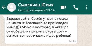 smelyanetc_juliya_otzyv