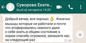 suvorova_ekaterina_otzyv