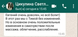 tcikulina_svetlana_otzyv